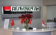 Ипотека банка «ДельтаКредит» подешевела