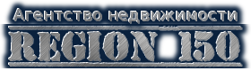 "Агентство недвижимости ""РЕГИОН 150"" - сайт в интернете http://150.su, телефон: +7 (495) 545-67-83, метро Марьино."